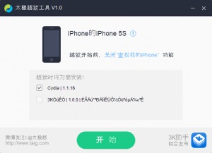 Jailbreak your iOS 8.2 or 8.1.1 using TaiG [Released]