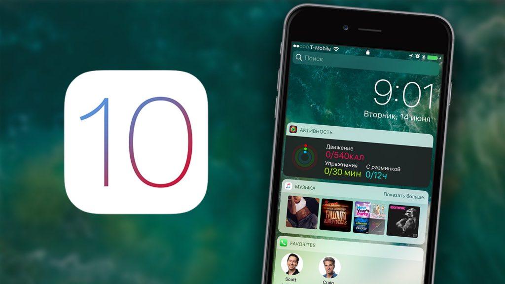 iOS 10 Beta Download Link | Free - MGeeky